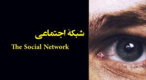 فیلم شبکه های اجتماعی