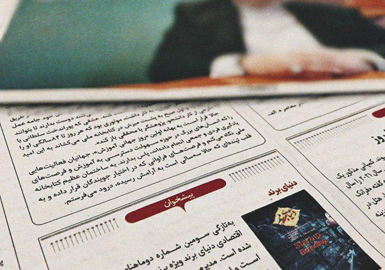 دنیای برند در پیشحوان روزنامه ی شرق
